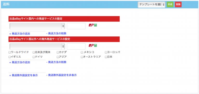 eBay/新規出品作成
